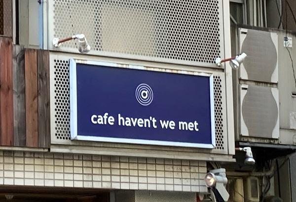 haven't we met の看板