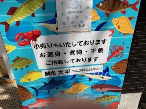 大平鮮魚店の看板