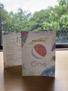 英会話Oneの新しいパンフレット